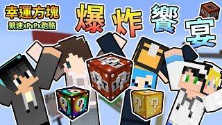 【Minecraft】TNT幸運方塊,帶給你們滿滿的爆炸響宴!幸運方塊賽跑xPvPx跑酷 Feat.哈記、殞月、捷克|我的世界【熊貓團團】