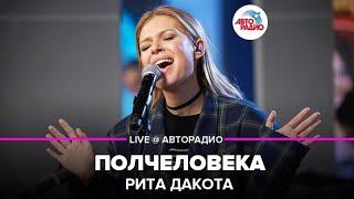 🅰️ Рита Дакота - Полчеловека (LIVE @ Авторадио)