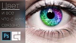 Цвет и все, что с ним связано в Photoshop | Уроки фотошоп\photoshop | Braginskoy