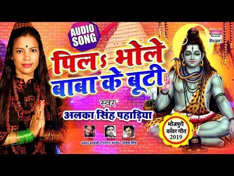 Pil Bhole Baba ke Buti | Alka Singh Pahadiya | New Kanwar Geet 2019 | AUDIO | BOL BAM