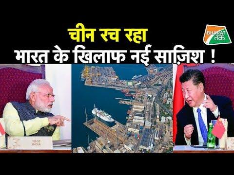 BRI की बैठक में भारत नहीं होगा शामिल, चीन परेशान| Bharat Tak