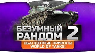 Безумный Рандом #2. Невероятные приколы в World Of Tanks!