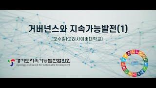 지속가능발전 기본교육 2-1강 : 거버넌스와 지속가능발전(1)