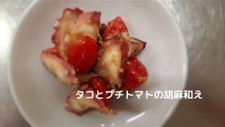 宝塚受験生の風邪予防レシピ〜たことプチトマトのごま和え〜のサムネイル