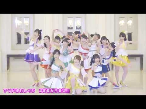『#常夏女子希望!!!』 PV ( #アイドルカレッジ )