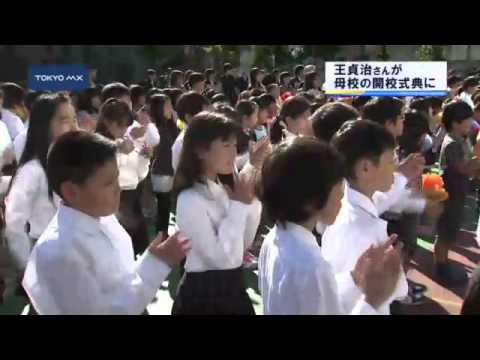業平小学校 95周年記念式典 卒業生代表は王貞治さん