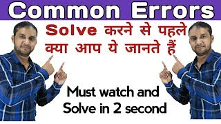 Common Errors and Common Mistake Detection in English | English class by K.Chandra sir
