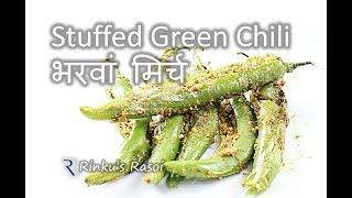 Stuffed Green Chili | भरवां मिर्च | Mirchi Fry | Jain Recipe | RinkusRasoi