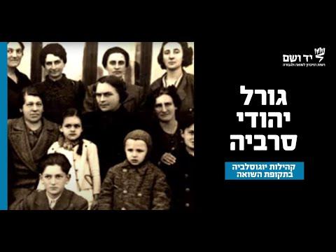 גורל יהודי סרביה בתקופת השואה