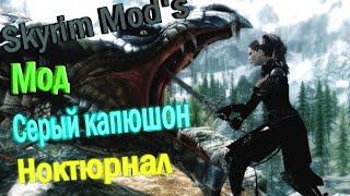 The Elder Scrolls V:Skyrim Mod's - Серый капюшон Ноктюрнал часть 4 Финал