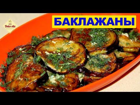Закуска из баклажанов. Как пожарить баклажаны. Самый простой и быстрый рецепт. Моя Dolce vita