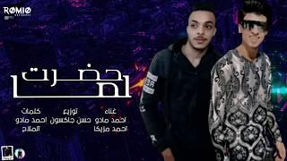 """مهرجان """" لما حضرت """" غناء _ احمد مادو _ احمد مزيكا - توزيع _ حسن جاكسون - 2020"""