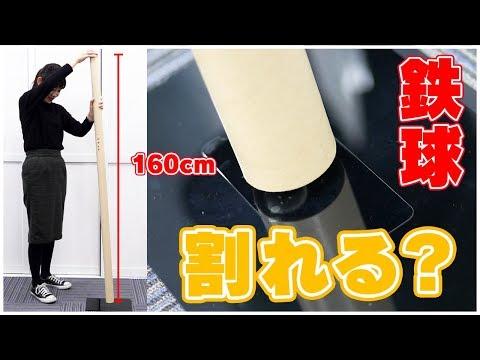 【検証】iPhoneXRのガラスフィルムに鉄球落としたら割れる?!【LEPLUS】