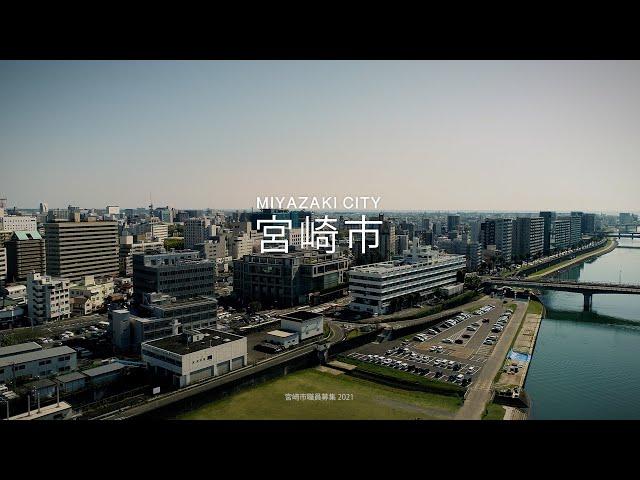 宮崎市職員募集(2021)