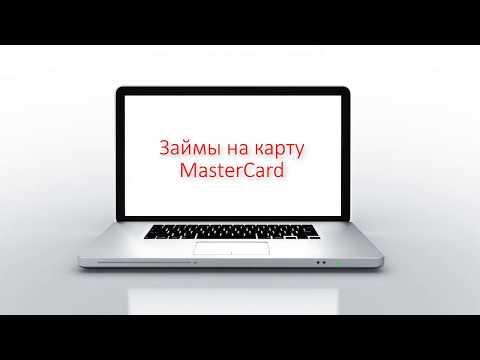 Займ на карту Мастеркард (Mastercard) онлайн срочно