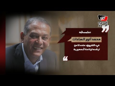 قالوا| «أنور السادات»: متمسك بالترشح لرئاسة الجمهورية
