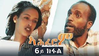 AHFEROM   ኣሕፈሮም (Part 6) New Eritrean Series Movie 2019