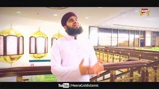Hazir Hain Hum   Hafiz Ahmed Raza Qadri   New Naat,Islamic Video,Rabi Ul Awal Kalam,2017