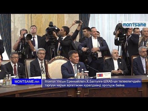 Монгол Улсын Ерөнхийлөгч Х.Баттулга ШХАБ-ын төлөөлөгчдийн тэргүүн нарын өргөтгөсөн хуралдаанд оролцож байна