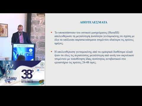 Κουγιουμτζής Ι. - Έκλυση της γενταμυκίνης από πολυμεθυλμεθακρυλικό τσιμέντο και υποκατάστατο οστικού μοσχεύματος