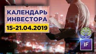 Календарь инвестора: главные события 15-21 апреля в России и мире