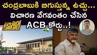 చంద్రబాబుకి బిగుస్తున్న ఉచ్చు | ACB seeks status of case on Chandrababu Naidu | Maro Konam