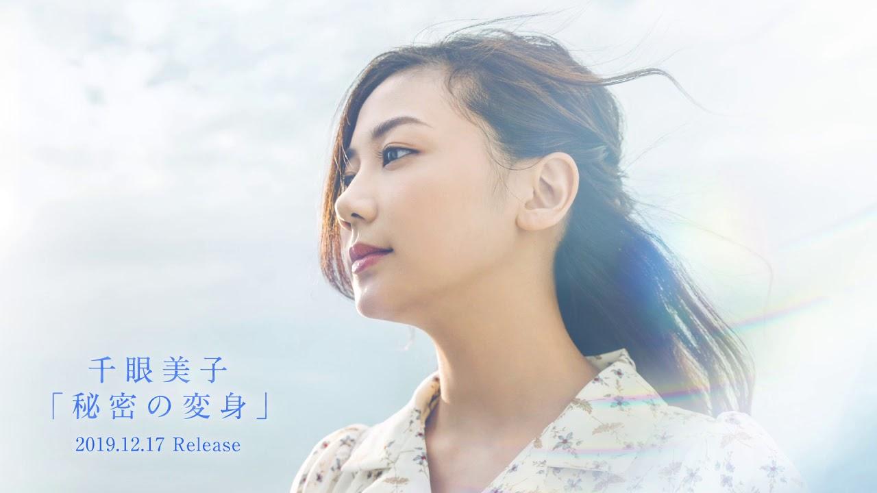 【Web CM】イメージソング「秘密の変身」