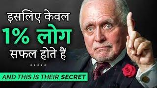 """BILLION DOLLAR SECRETS"": जो 99% लोग नहीं जानते | HABITS OF SUCCESSFUL PEOPLE | Motivational Speech"