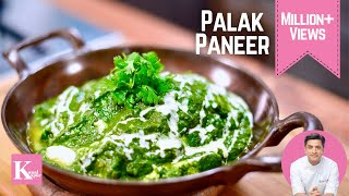 Palak Paneer पालक पनीर | How to make easy restaurant style Palak Paneer | @Kunal Kapur​
