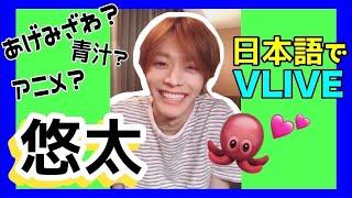 NCT ユタ はじめての日本語でV LIVE!!!!!!!!!