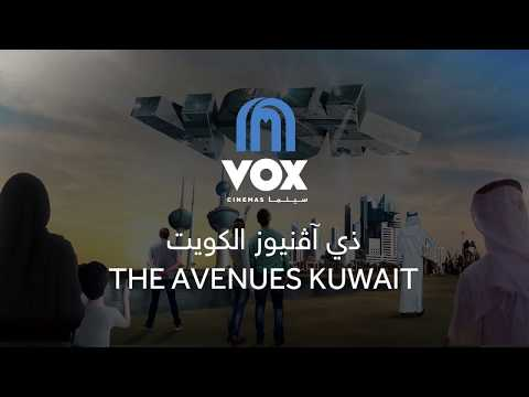 VOX Cinemas, The Avenues Kuwait