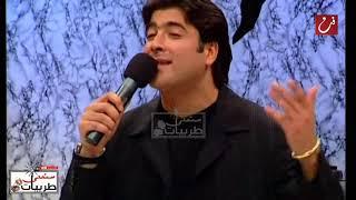 الفنان وائل كفوري | من دون قصد | جار القمر الموسم الأول | لبنان 1998 | سمعني طربيات