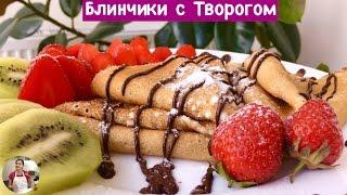 Блины (Блинчики) с Творогом и Клубникой (Pancakes with Strawberry)