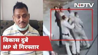 Kanpur Encounter: उत्तर प्रदेश (Uttar Pradesh) के कानपुर में हुए पुलिस हत्याकांड के मुख्य आरोपी गैंगस्टर विकास दुबे (Vikas Dubey) को गिरफ्तार कर लिया गया है. यूपी पुलिस हत्याकांड के 7वें दिन विकास दुबे की गिरफ्तारी की गई है. विकास दुबे को मध्य प्रदेश के उज्जैन से गिरफ्तार किया गया है. मध्य प्रदेश के गृह मंत्री नरोत्तम मिश्रा ने दुबे की गिरफ्तारी की पुष्टि की है. विकास दुबे को पुलिस महाकाल थाने लेकर गई है. बताया जा रहा है कि वह महाकाल मंदिर पहुंचा था. जिसके बाद उसे अरेस्ट कर लिया गया.  NDTV India is a 24-hour Hindi news channel. NDTV India established its image as one of India's leading credible news channels, and is a preferred channel by an audience which favours high quality programming and news, rather than sensational infotainment.    NDTV India's popular shows revolve around: news, politics, economy, sports, panel discussions with eminent personalities and noteworthy commentaries.  NDTV इंडिया भारत का सबसे निष्पक्ष और विश्वसनीय हिंदी न्यूज़ चैनल है. NDTV इंडिया पर आप पॉलिटिक्स, बिजनेस, स्पोर्ट्स और बॉलीवुड से जुड़ी ताज़ा ख़बरें देख सकते हैं. सबसे निष्पक्ष और विश्वसनीय लाइव ख़बरों के लिए हमारे साथ बने रहें.  देखें NDTV इंडिया लाइव, फ़्री डिश पर चैनल नं 49  चैनल सब्सक्राइब करें : https://www.youtube.com/user/ndtvindia हमारे फेसबुक पेज को लाइक करें : https://www.facebook.com/NDTVIndia हमें ट्विटर पर फॉलो करें : https://twitter.com/ndtvindia NDTV Apps डाउनलोड करें : http://www.ndtv.com/page/apps अन्य वीडियो देखें : https://khabar.ndtv.com/videos