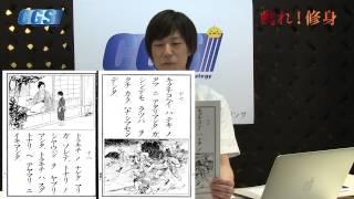 第05回 KAZUYAからすべての人へ ~ 伝えたい修身の教え