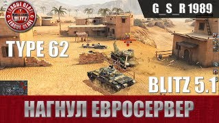 WoT Blitz - Ему посоветовали удалить игру, а он нагнул евросервер - World of Tanks Blitz (WoTB)