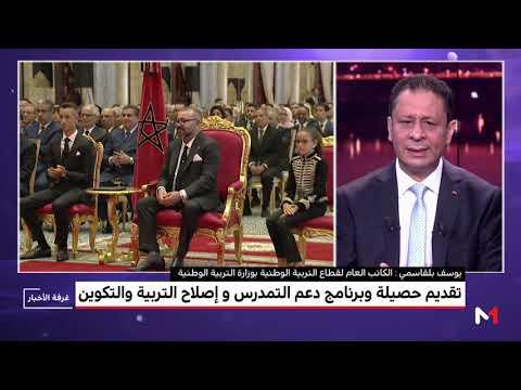 العرب اليوم - شاهد: حصيلة وبرنامج دعم التمدرس وإصلاح التربية والتكوين وأهم التدابير