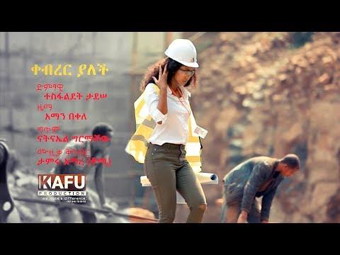 Tesfalidet Tadesse – Kebrer Yalech | ቀብረር ያለች – New Ethiopian Music 2018 (Official Video)