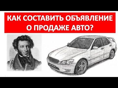 Как правильно оформить, составить и написать привлекательное объявление о продаже авто? Пример