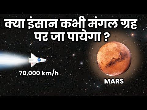 क्या नासा कभी इंसानों को मंगल ग्रह पर भेज पायेगा?  Why hasn't NASA sent humans to Mars?