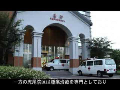 National Taiwan University Hospital (Japanese Version)