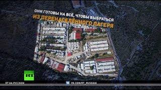 Напряжённая обстановка: беспорядки в лагере мигрантов в Греции