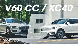 [모터피디] B파워트레인, 뭐가 다를까? XC40 and V60 CC 리뷰