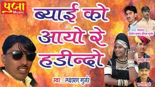 Superhit Rajasthani DJ Song 2018 - Byai Ko Aayo - ब्याई को आयो - New Marwadi Dj Song #Audio Songs