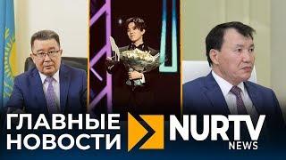 Главные новости Nur TV News 06.12.2019