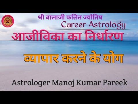 Career Astrology -  Yog for Doing Business..व्यापार करने के योग