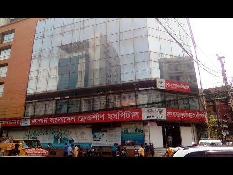 জাপান বাংলাদেশ ফ্রেন্ডশিপ হসপিটাল | Japan Bangla Hospital | World Record Making Day | Video - 20
