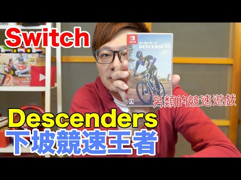 羅卡開箱及介紹Switch的自行車遊戲