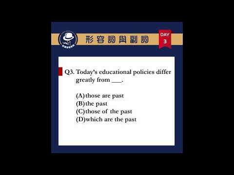 【形容詞與副詞】Q3