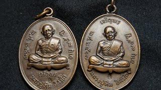 Luang Poo Tim เหรียญเจริญพรล่าง เหรียญเจริญพรบน หลวงปู่ทิม แจกกรรมการ ตอก ท และ 9  2517